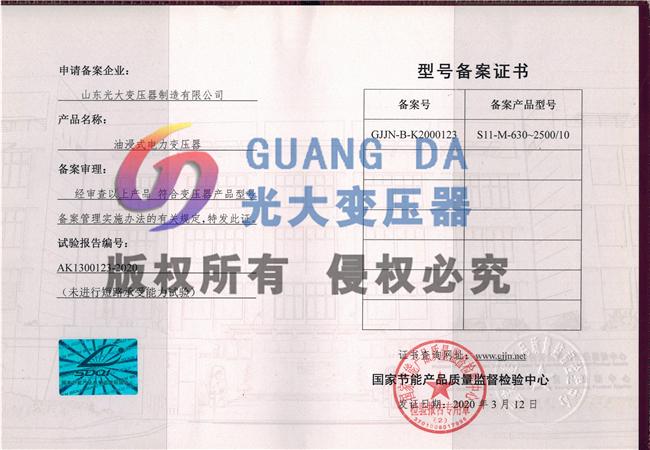 S11油浸式变压器型号备案证书