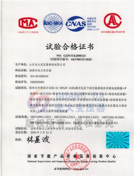 S11油浸式变压器检验报告