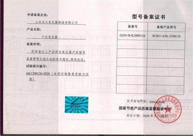 SCB11干式变压器型号备案证书