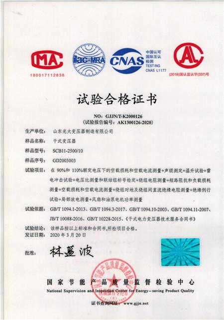 SCB11干式变压器试验合格证书