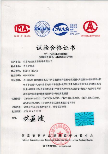 SCB13干式变压器试验合格证书
