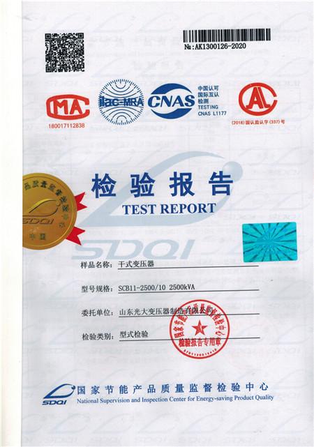 SCB11干式变压器检验报告
