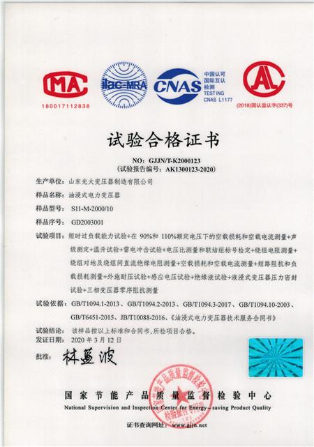 S11油浸式变压器试验合格证书