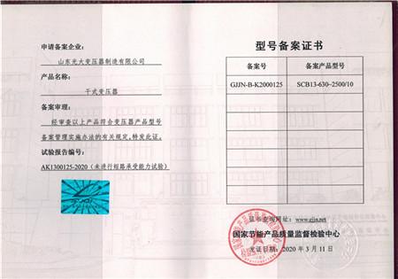 SCB13干式变压器型号备案证书