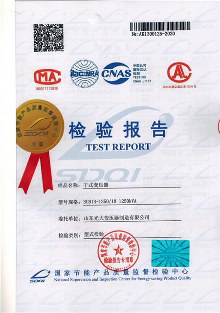 SCB13干式变压器检验报告
