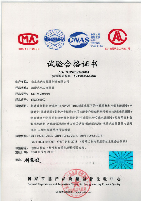 S13变压器试验合格证书
