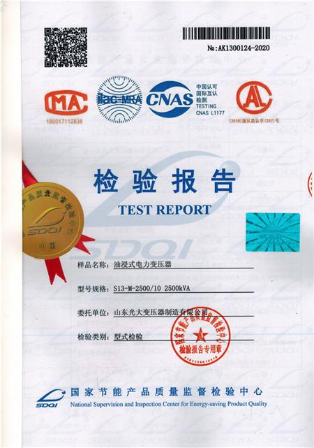 干式变压器厂家-S13变压器检验报告