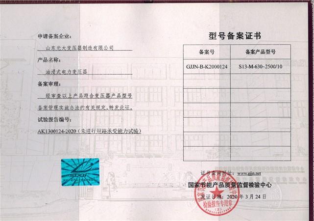 干式变压器厂家-S13变压器型号备案证书